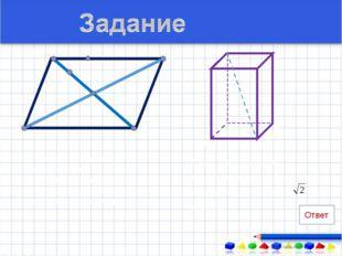 1.Запишите несколько равных векторов коллинеарных векторов сонаправленных век