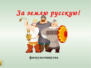 За землю русскую! физкультминутка