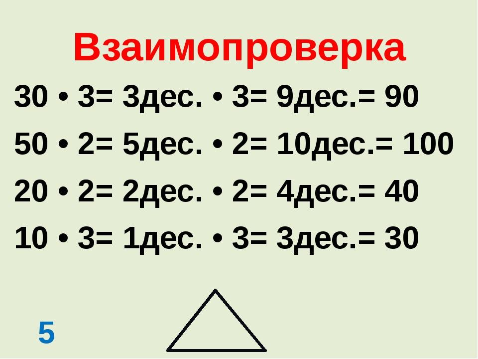 Взаимопроверка 30 • 3= 3дес. • 3= 9дес.= 90 50 • 2= 5дес. • 2= 10дес.= 100 20...