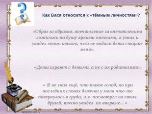 Как Вася относится к «тёмным личностям»? «Образ за образом, впечатление за в