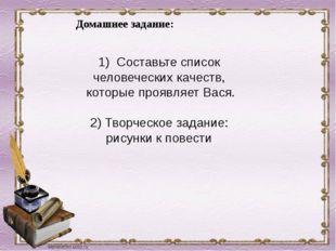 1) Составьте список человеческих качеств, которые проявляет Вася. 2) Творческ