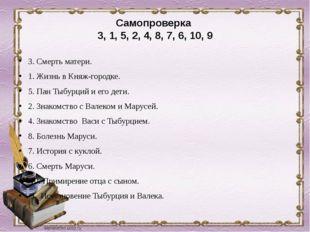 Самопроверка 3, 1, 5, 2, 4, 8, 7, 6, 10, 9 3. Смерть матери. 1. Жизнь в Княж-