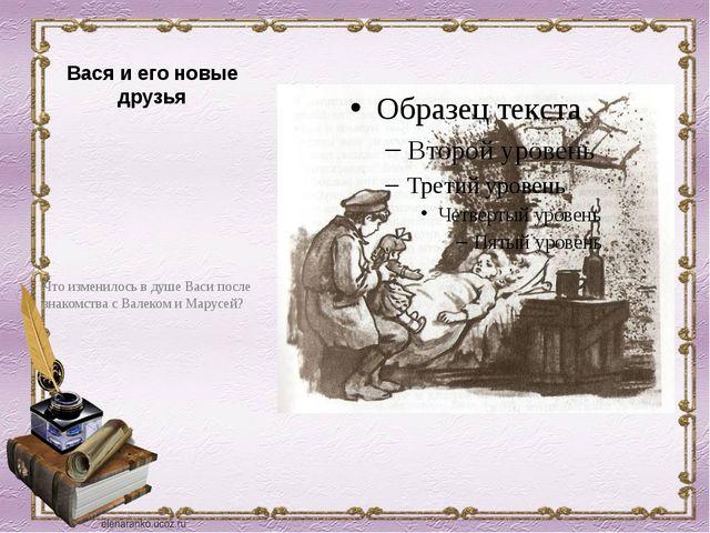 Вася и его новые друзья Что изменилось в душе Васи после знакомства с Валеком...