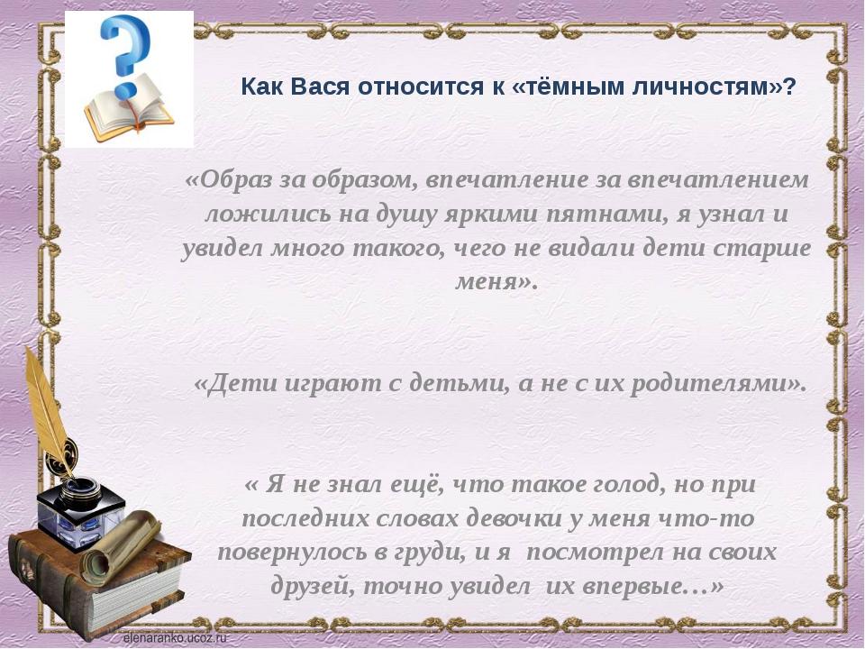 Как Вася относится к «тёмным личностям»? «Образ за образом, впечатление за в...