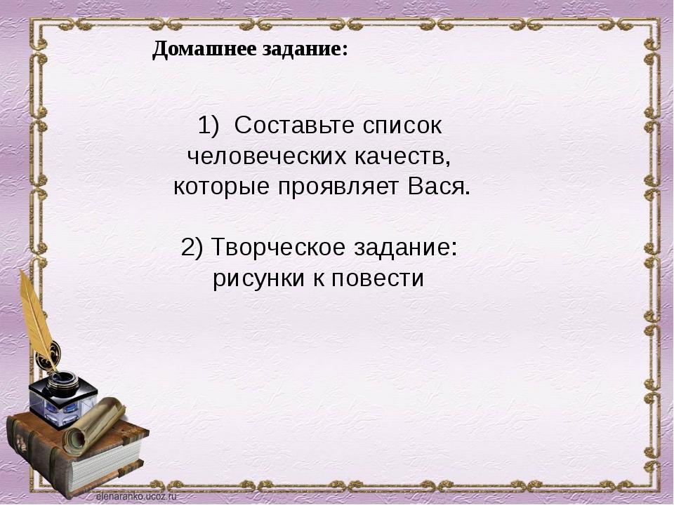 1) Составьте список человеческих качеств, которые проявляет Вася. 2) Творческ...