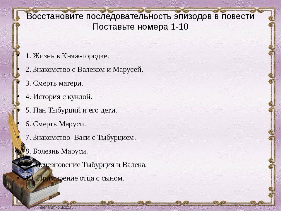 Восстановите последовательность эпизодов в повести Поставьте номера 1-10 1. Ж...