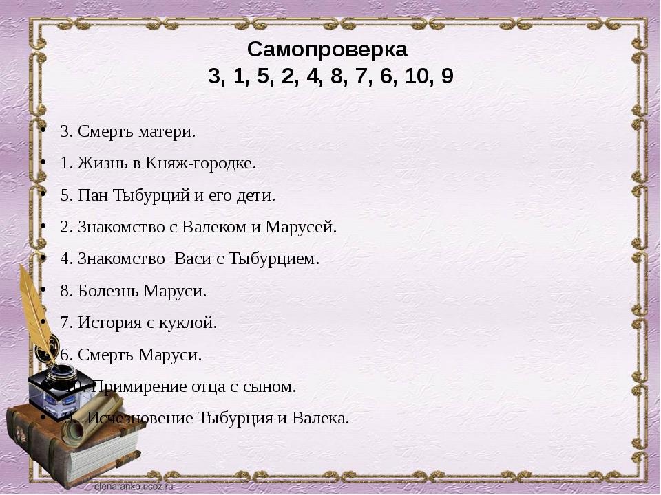 Самопроверка 3, 1, 5, 2, 4, 8, 7, 6, 10, 9 3. Смерть матери. 1. Жизнь в Княж-...