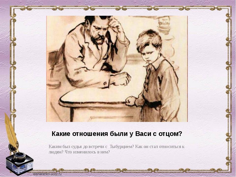 : Какие отношения были у Васи с отцом? Каким был судья до встречи с Тыбурцием...