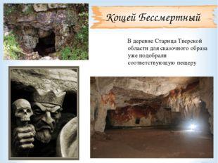 Кощей Бессмертный В деревне Старица Тверской области для сказочного образа уж