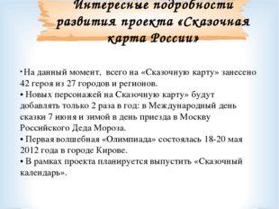 Интересные подробности развития проекта «Сказочная карта России» На данный мо