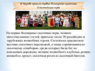 В Кирове прошли первые Всемирные сказочные Олимпийские игры На первые Всемирн