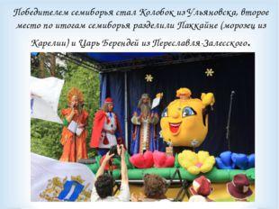 Победителем семиборья стал Колобок из Ульяновска, второе место по итогам семи