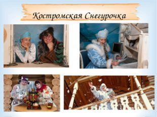 Костромская Снегурочка