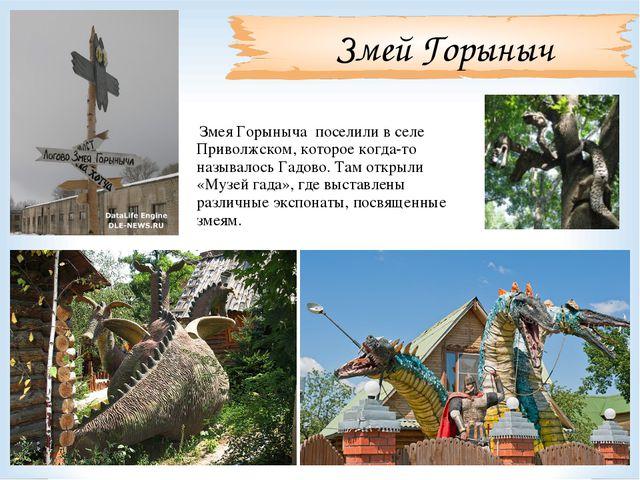 Змей Горыныч Змея Горыныча поселили в селе Приволжском, которое когда-то назы...