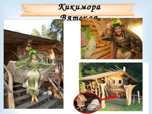 Кикимора Вятская