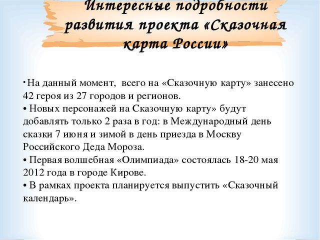 Интересные подробности развития проекта «Сказочная карта России» На данный мо...