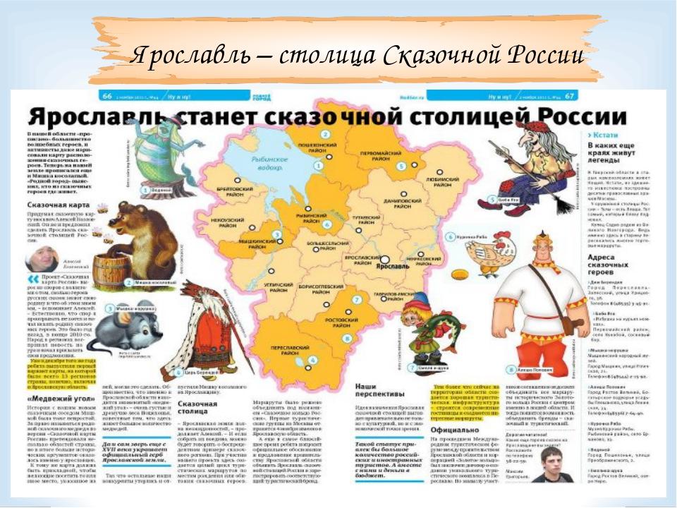 Ярославль – столица Сказочной России