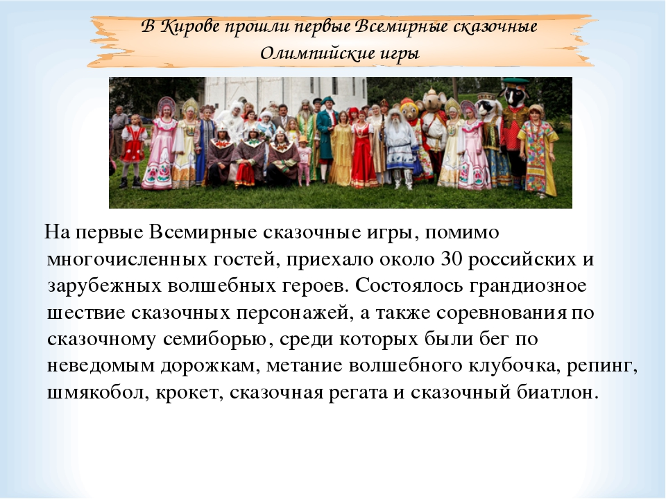 В Кирове прошли первые Всемирные сказочные Олимпийские игры На первые Всемирн...