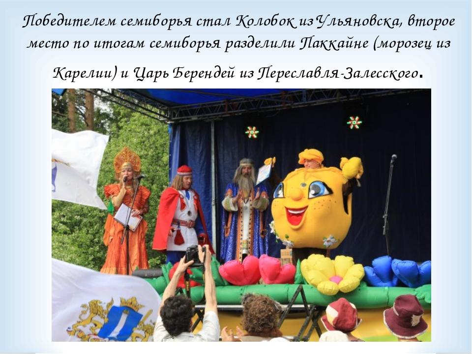 Победителем семиборья стал Колобок из Ульяновска, второе место по итогам семи...