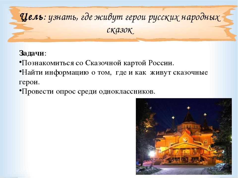 Цель: узнать, где живут герои русских народных сказок Задачи: Познакомиться с...