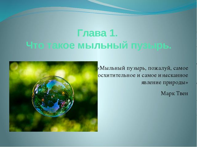 Глава 1. Что такое мыльный пузырь. «Мыльный пузырь, пожалуй, самое восхитител...