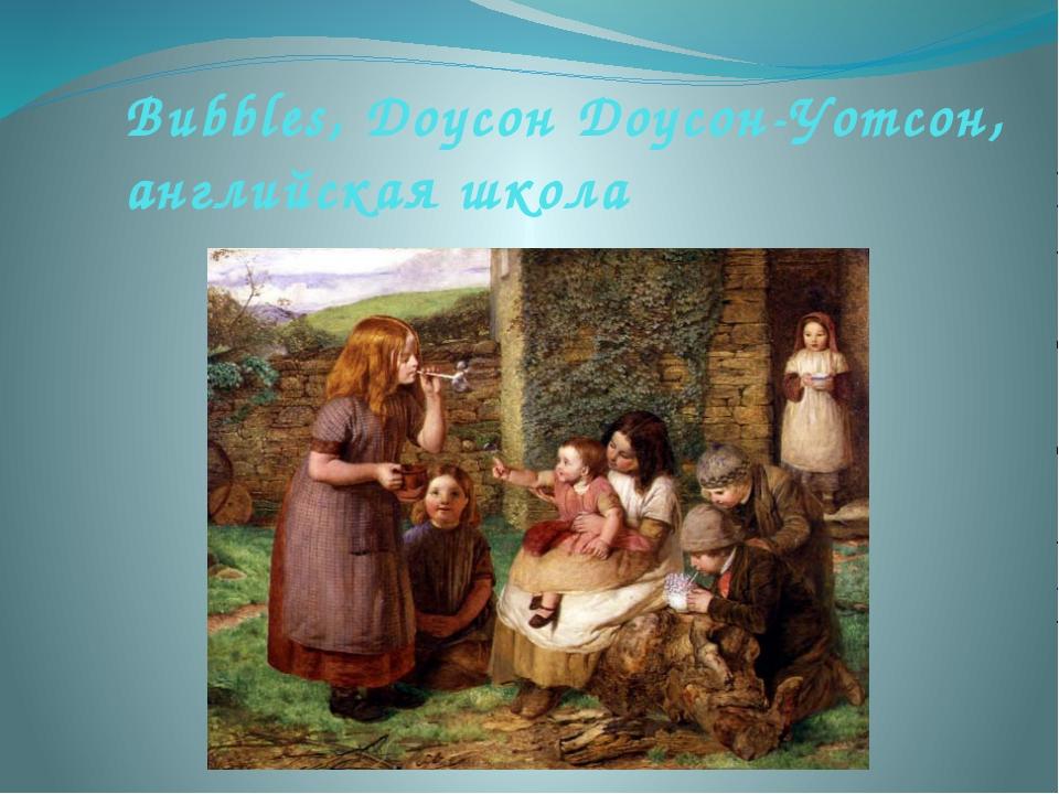 Bubbles, Доусон Доусон-Уотсон, английская школа