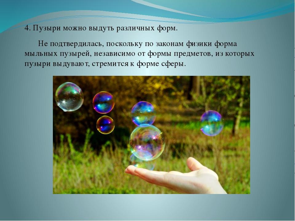 4. Пузыри можно выдуть различных форм. Не подтвердилась, поскольку по закона...