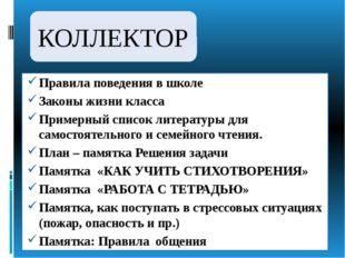КОЛЛЕКТОР Правила поведения в школе Законы жизни класса Примерный список лите