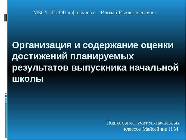 Организация и содержание оценки достижений планируемых результатов выпускника...