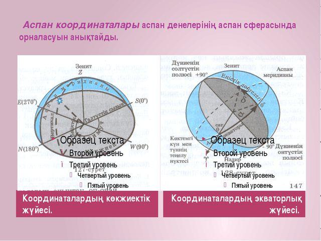 Аспан координаталары аспан денелерінің аспан сферасында орналасуын анықтайды...