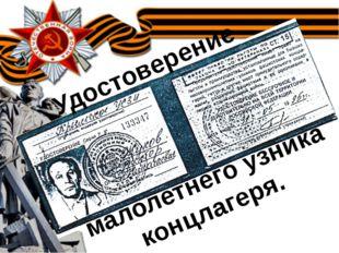 Удостоверение малолетнего узника концлагеря.