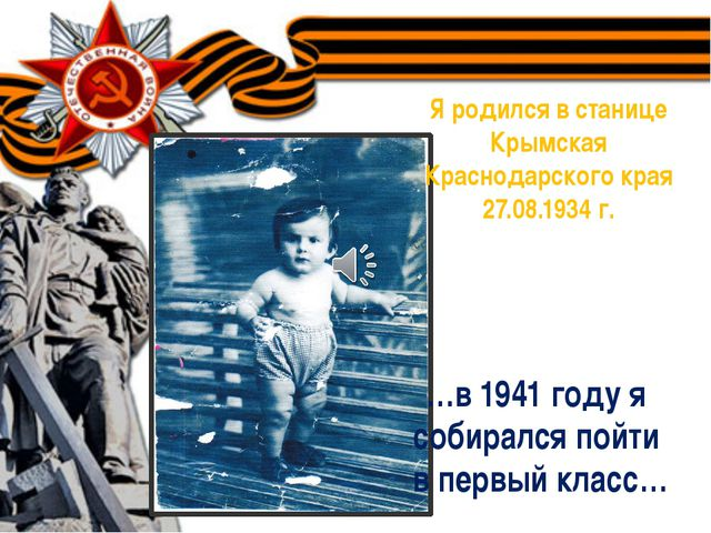 Я родился в станице Крымская Краснодарского края 27.08.1934 г. …в 1941 году я...