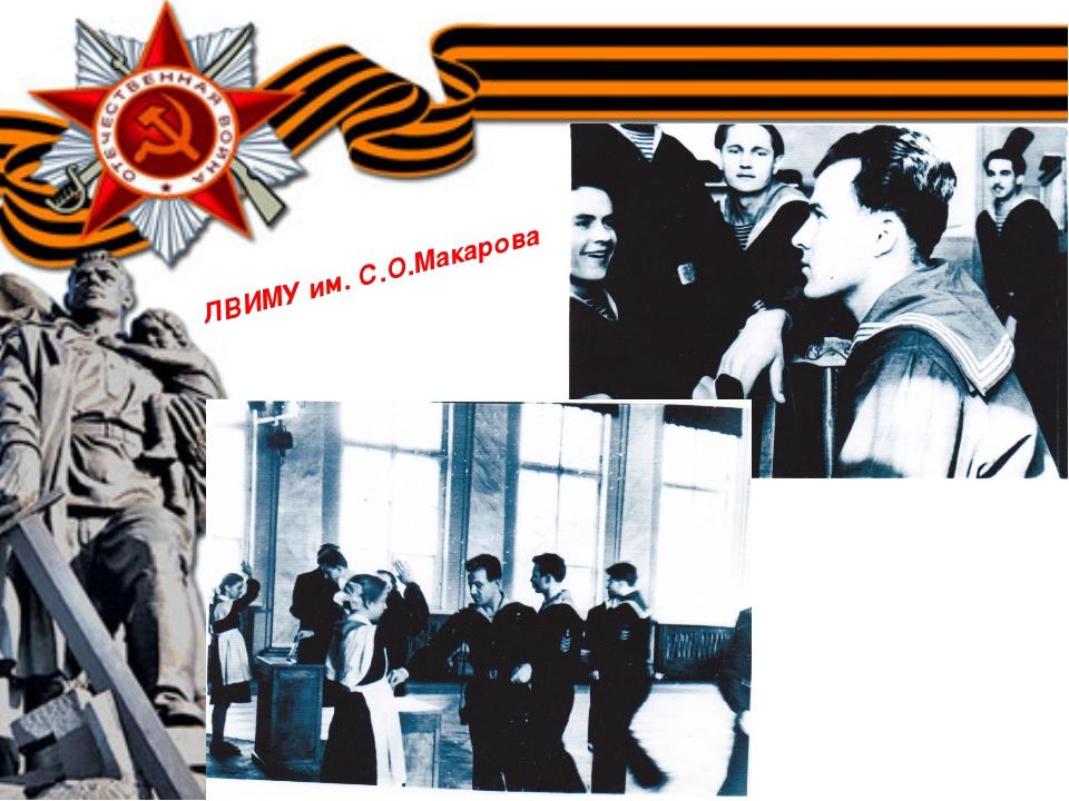 ЛВИМУ им. С.О.Макарова
