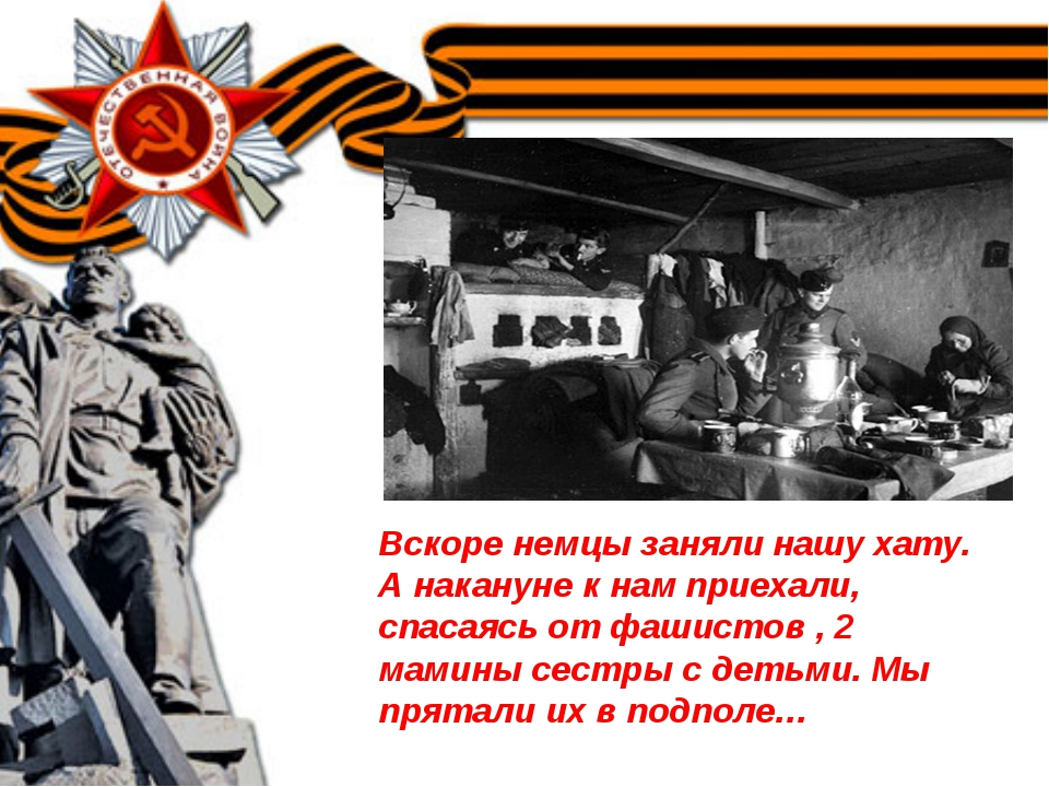 Вскоре немцы заняли нашу хату. А накануне к нам приехали, спасаясь от фашист...