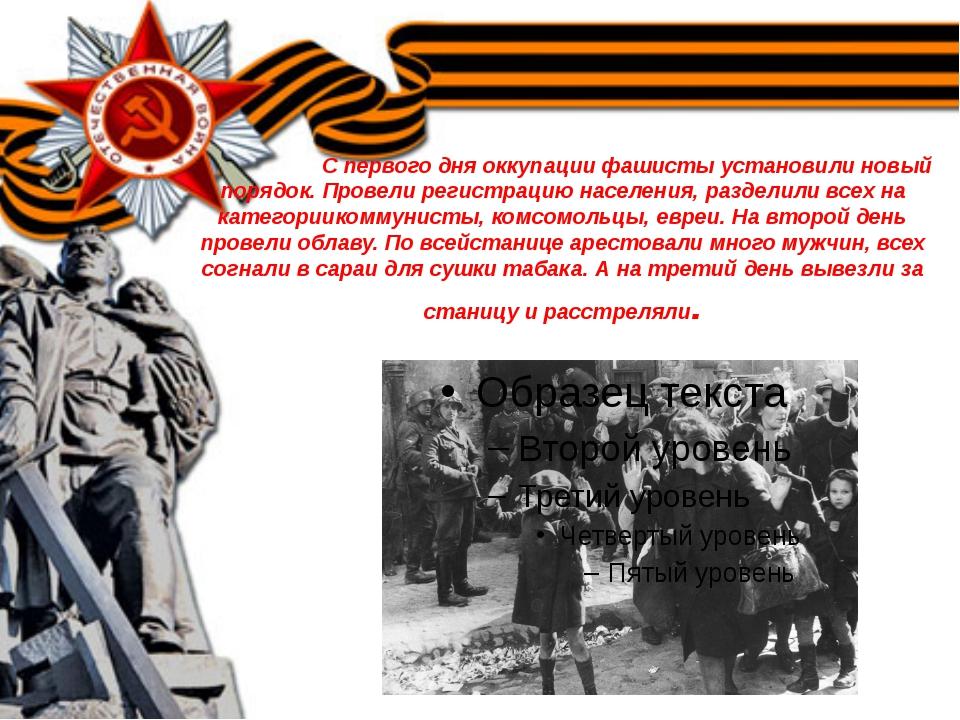 С первого дня оккупации фашисты установили новый порядок. Провели регистраци...