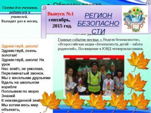 Выпуск №1 сентябрь, 2015 год. Газета для учеников, родителей и учителей. Вых
