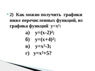 2) Как можно получить графики ниже перечисленных функций, из графика функций