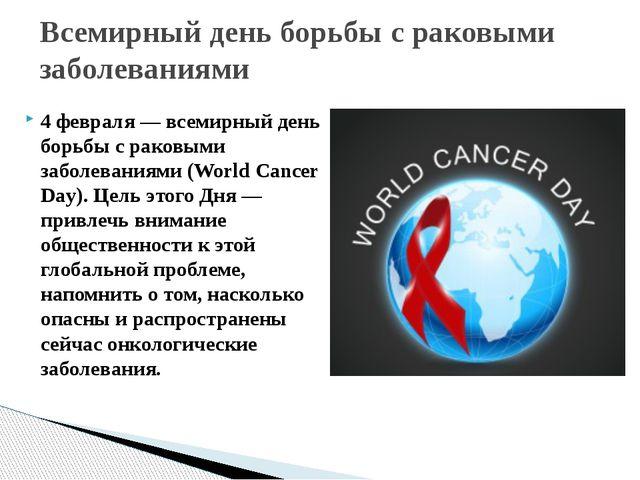 4 февраля — всемирный день борьбы с раковыми заболеваниями (World Cancer Day)...