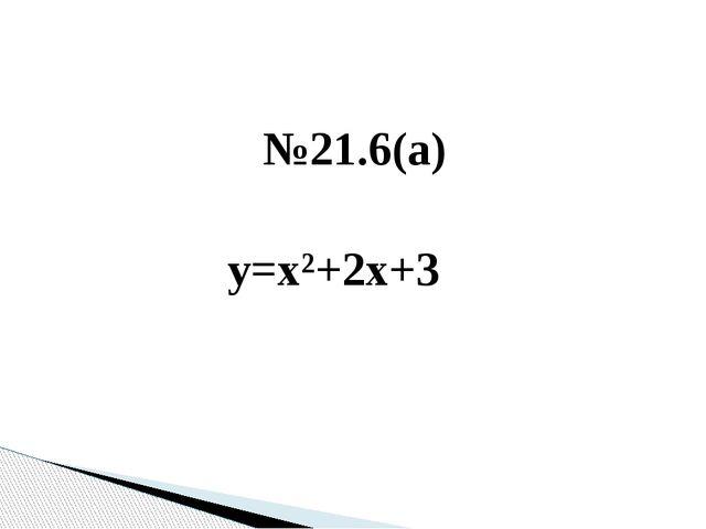 №21.6(а) у=х²+2х+3