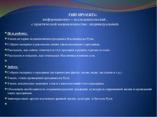 Цель работы: Узнать историю возникновения праздника Масленица на Руси. Собра