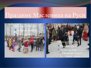 Праздник Масленица на Руси