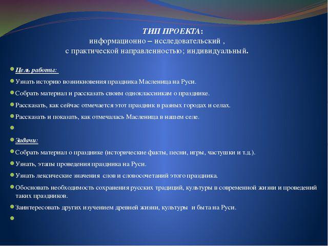 Цель работы: Узнать историю возникновения праздника Масленица на Руси. Собра...