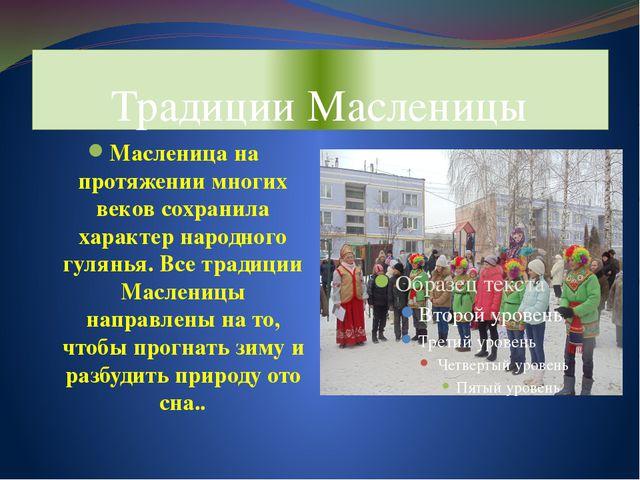 Традиции Масленицы Масленица на протяжении многих веков сохранила характер на...