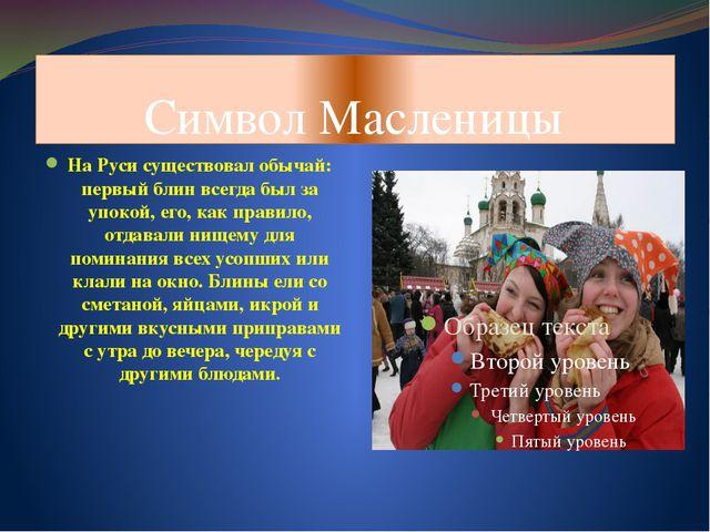 Символ Масленицы На Руси существовал обычай: первый блин всегда был за упокой...