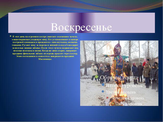 Воскресенье В этот день на огромном костре сжигают соломенное чучело, олицетв...