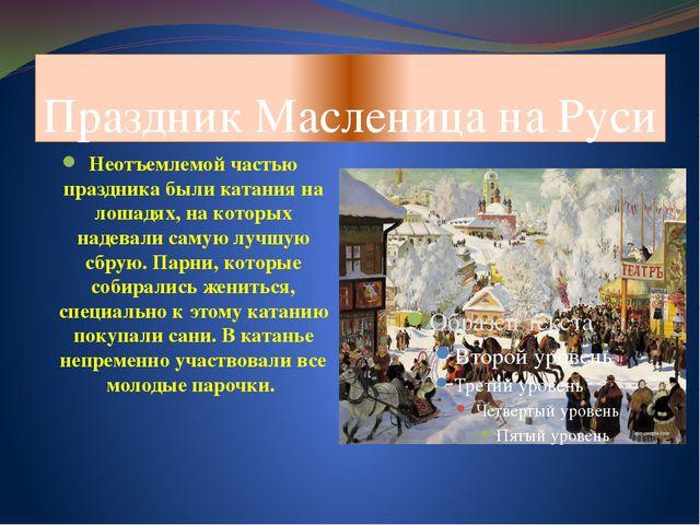 Праздник Масленица на Руси Неотъемлемой частью праздника были катания на лоша...
