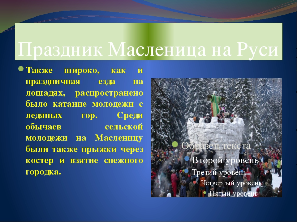 Праздник Масленица на Руси Также широко, как и праздничная езда на лошадях, р...