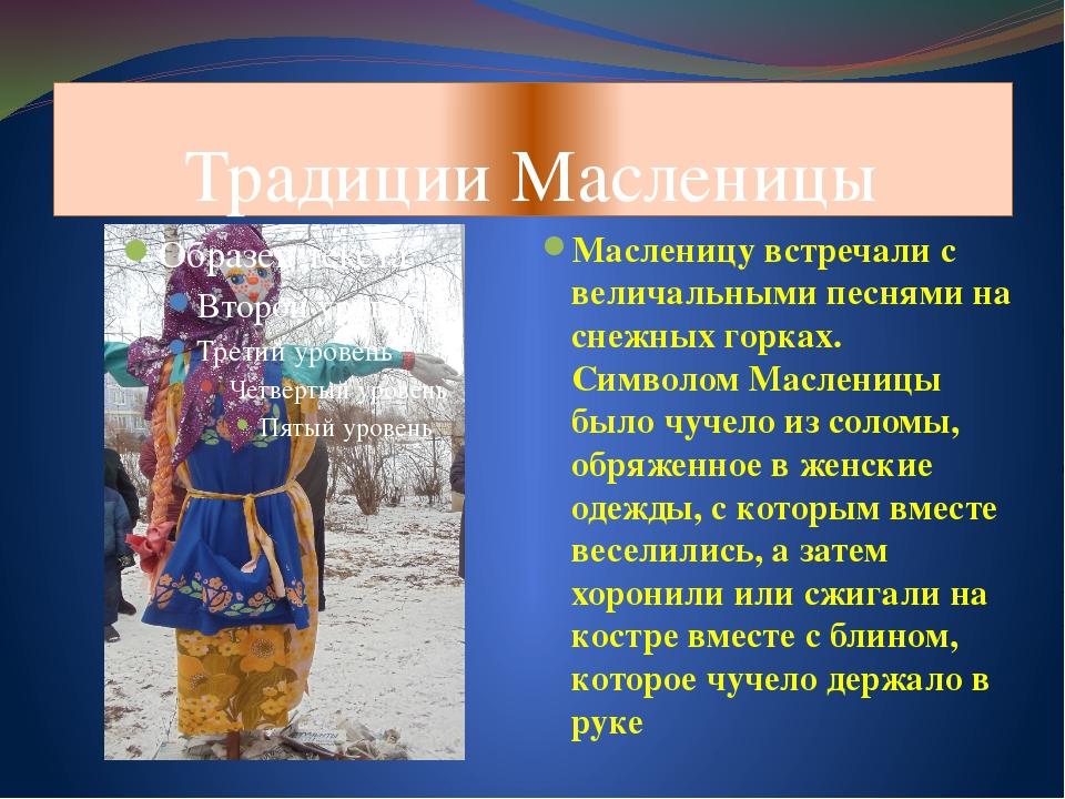 Традиции Масленицы Масленицу встречали с величальными песнями на снежных горк...
