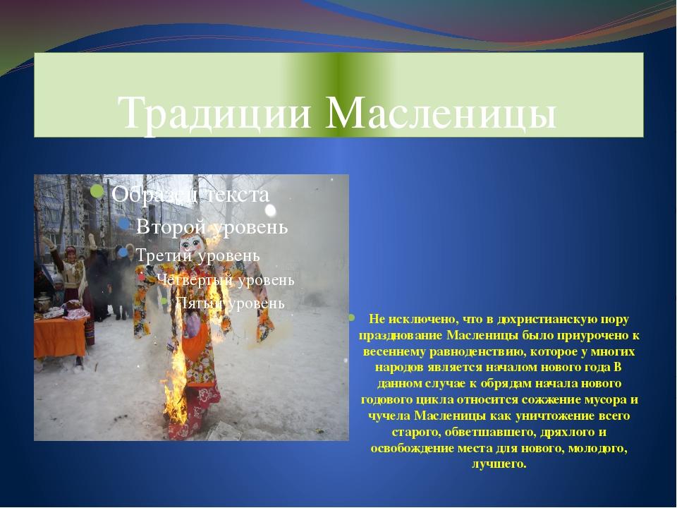 Традиции Масленицы Не исключено, что в дохристианскую пору празднование Масле...