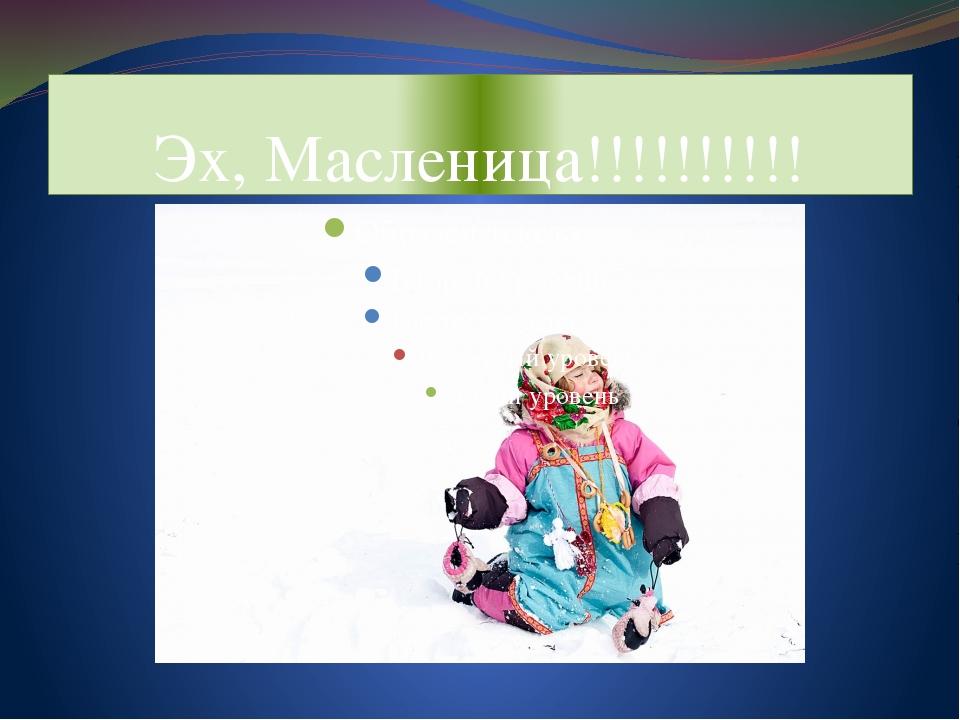 Эх, Масленица!!!!!!!!!!